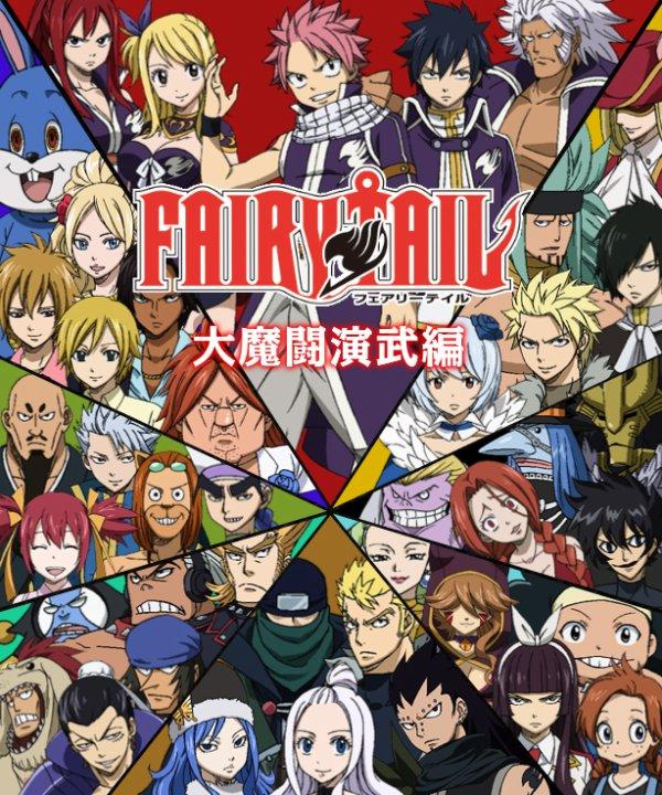 Blog de 0-Fan-Fairy-Tail-0 - Fairy Tail , pis c'es